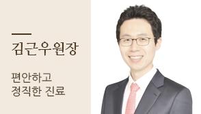 김근우원장