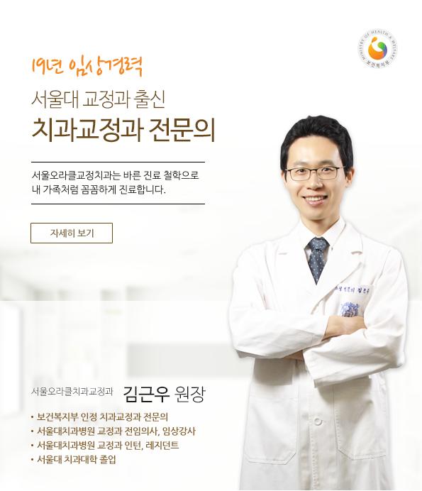 대전,충남 최초 서울대 교정과 출신 치과교정과 전문의